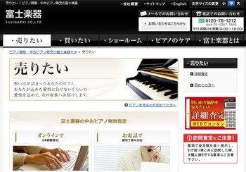 ピアノ 処分 com 評判