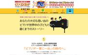 タケモトピアノ